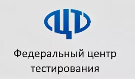 ФГУ «Федеральный центр тестирования»